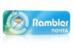 Почтовый сервис от Рамблер