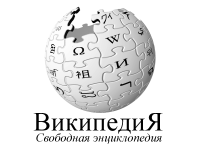 Википедия и ее проблемы