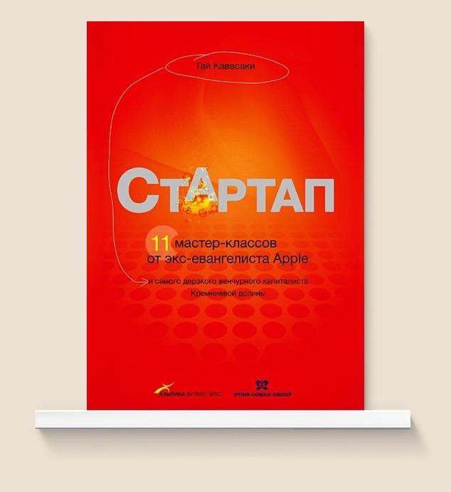 ГАЙ КАВАСАКИ - Стартап книга