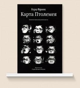 ГЕРЦ ФРАНКК - КАРТА ПТОЛЕМЕЯ