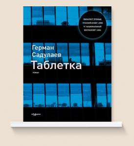 Герман Садулаев - Таблетка