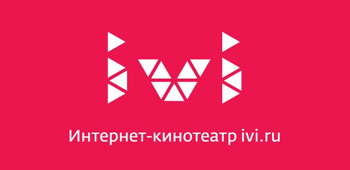 Интернет кинотеатр ivi.ru фото логотипа
