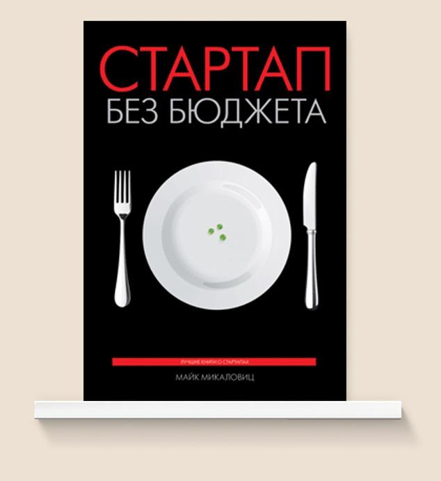 МАЙК МИХАЛОВИЦ – Стартап без бюджета книга