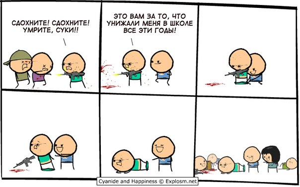 Cyanide and happiness комиксы