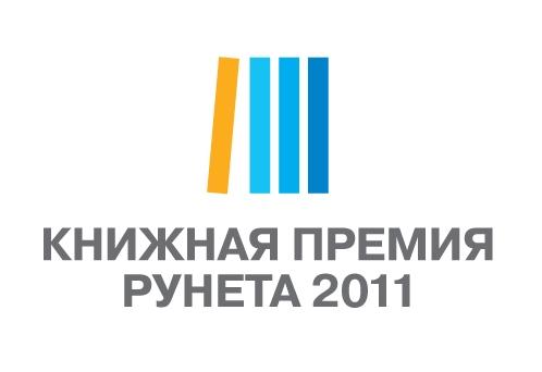 Книжная премия рунета 2011