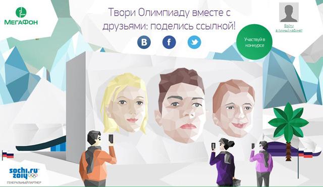 """Акция """"Стань лицом олимпиады"""""""