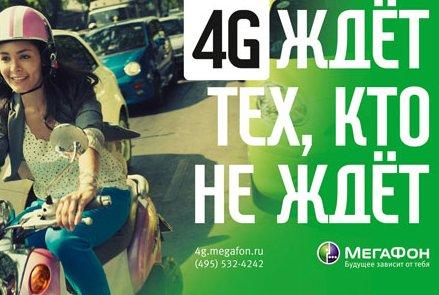 Реклама 4G МегаФон